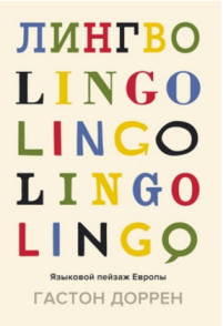 Lingvo-cover